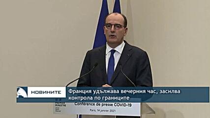 Франция удължава вечерния час, засилва контрола по границите