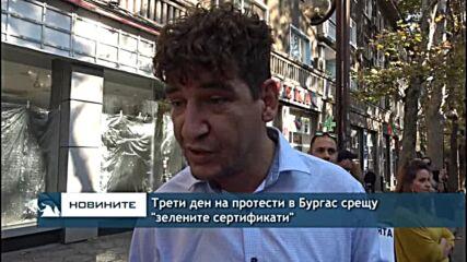 "Трети ден на протестив Бургассрещу ""зелените сертификати"""