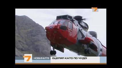 Мъж падна от 305 метра върху скали и оцеля като по чудо! ! !