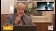 Пенсионери гледат kлип на Гери-Никол