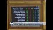 Върховната Рада на Украйна одобри закон за специалния статут на сепаратистките райони на Изток