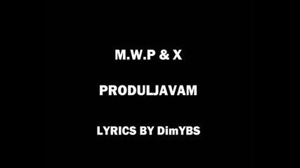 M.w.p ft. X - Продължавам [with Lyrics]