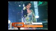 Теодора - Не звъни