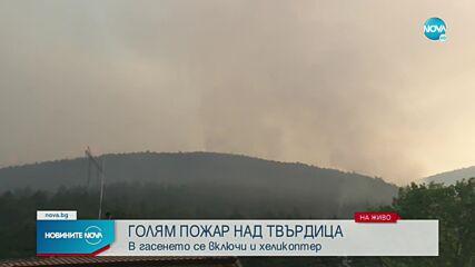 Хеликоптер се включи в гасенето на големия пожар в Твърдица
