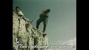 Стани, стани юнак балкански от сън дълбок се събуди!!!