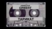 Орк Ориент - Любов несподелена