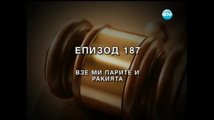 Съдебен спор - Епизод 187 - Взе ми парите и ракията