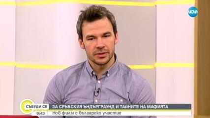 """Актьорът Ивайло Захариев за новия сръбски филм """"Южен вятър"""""""