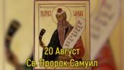 20 Август - Св. Пророк Самуил