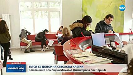 Александровска болница организира серия от кампании за донори на Михаела от Перник