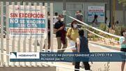 Честотата на заразяване с COVID-19 в Испания расте