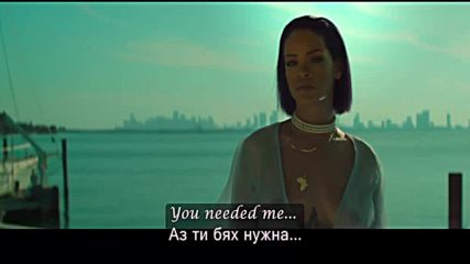 ♫ Rihanna - Needed Me ( Oфициално видео) превод & текст