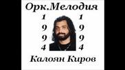 Орк Мелодия 1994 г. - Хоро и песен