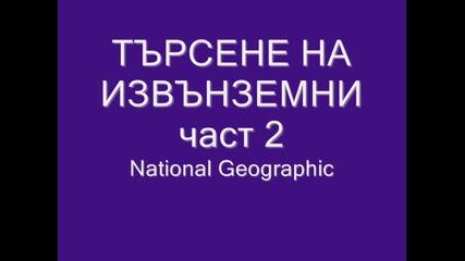 Търсене на извънземни - National Geographic - част 2/2