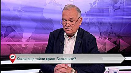 Какви още тайни крият Балканите?