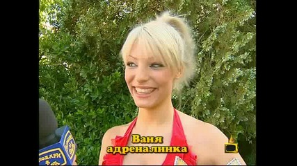 Интервю с Веси и Ваня