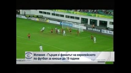 Испания – Гърция е финалът на европейското по футбол за юноши до 19 години