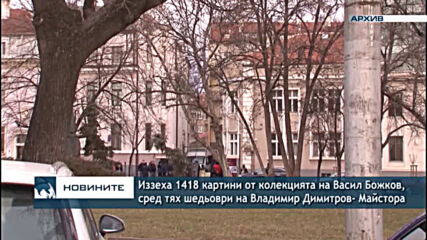 Иззеха 1418 картини от колекцията на Васил Божков, сред тях шедьоври на Владимир Димитров- Майстора