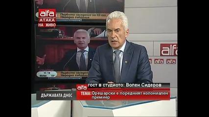 Волен Сидеров лидер на Пп Атака гост на Държавата днес . Тв Alfa - Атака 13.06.2014г.