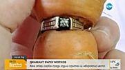 Жена откри загубен пръстен с диамант на невероятно място
