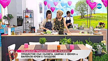 Рецептите днес:Предястие със сьомга, Лаврак с фенел, и Ванилов крем с плодове - На кафе (14.02.2019)