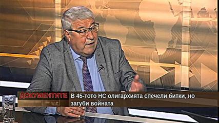 """""""Документите"""" с Антон Тодоров - 08.05.2021 (3 част)"""