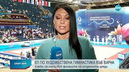 Калейн и Тасева с достойно представяне на финала на Европейското първенство