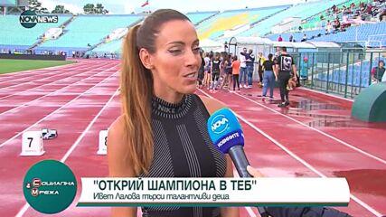 """""""Открий шампиона в теб"""": Ивет Лалова търси талантливи деца"""