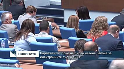 Парламентът прие на първо четене Закона за електронните съобщения