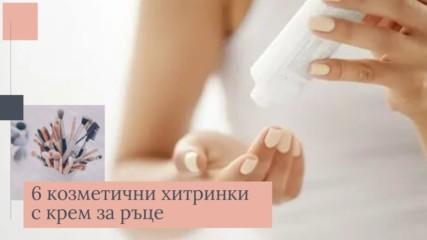 6 козметични хитринки с крем за ръце