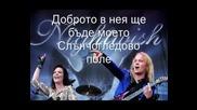 Nightwish - Eva - Превод