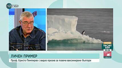 Проф. Христо Пимпирев с видео призив за повече ваксинирани българи