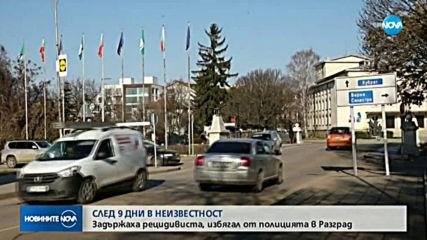 Задържаха рецидивиста, избягал от сградата на полицията в Разград