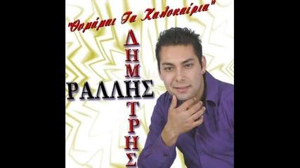 Dimitris Rallis - Thelw ligo na skefteis