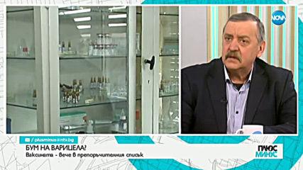 Проф. Кантарджиев: Все още не сме достигнали пика на грипа