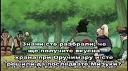 Naruto 147 Bg Sub Високо Качество