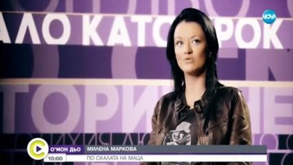 Милена Маркова - Маца пред Мон Дьо: Предателството може да ме изкара извън нерви