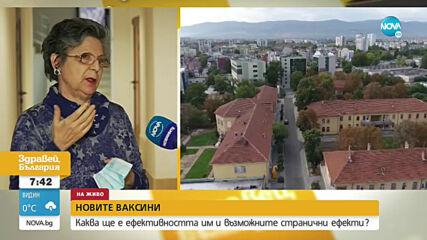 Проф. Йорданка Стоилова: Ваксините са най-сигурносто средство за овладяване на пандемията