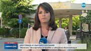 41 В АРЕСТА: Българската мафия купувала момичета за проститутки в Мадрид