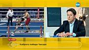 ЕКСЛУЗИВНО: Първото интервю на Кобрата след победата на ринга