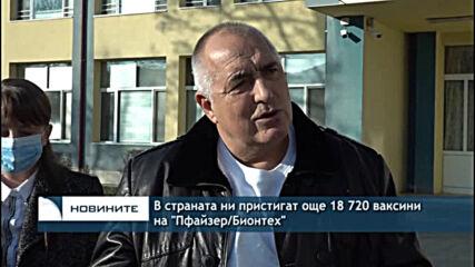 """В страната ни пристигат още 18 720 ваксини на """"Пфайзер/Бионтех"""""""