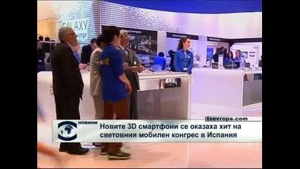 Новите 3D смартфони се оказаха най-големият хит на световния мобилен конгрес в Испания