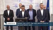 Пореден трус в БСП: Още един депутат напуска парламентарната група