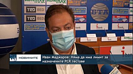 Иван Маджаров: Няма да има лимит за назначените PCR тестове