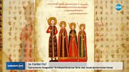 Прочутото Лондонско Четвероевангелие вече има пълно фототипно копие