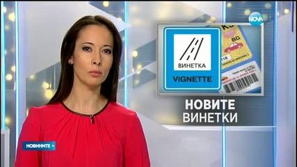 Павлова: Винетните такси ще поскъпват още