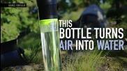 Бутилка превръща въздух в питейна вода!