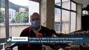Оставиха в ареста извършителя на въоръжения грабеж на банка в центъра на Дупница