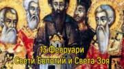 13 Февруари - Свети Евлогий и Света Зоя