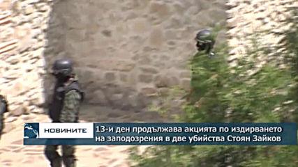 13-и ден продължава акцията по издирването на заподозрения в две убийства Стоян Зайков